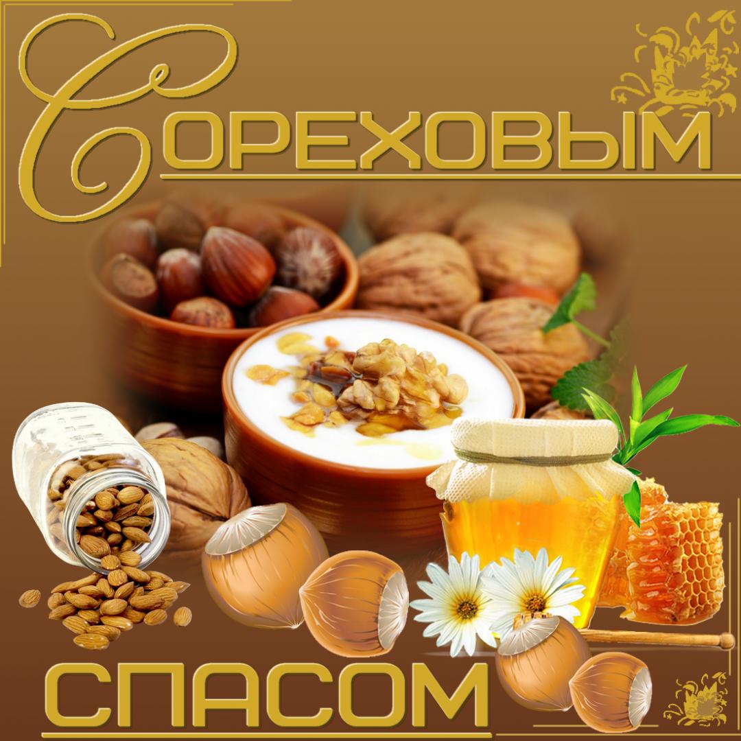 Открытки к хлебному и ореховому спасу