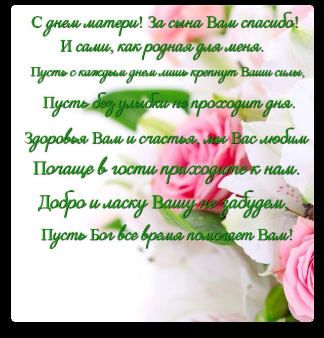 С днем матери поздравления своими словами свекрови