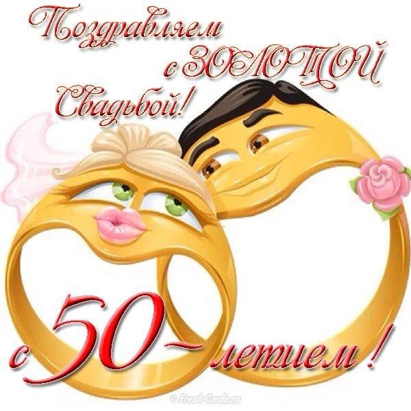 Лучшие поздравления с золотой свадьбой родителям