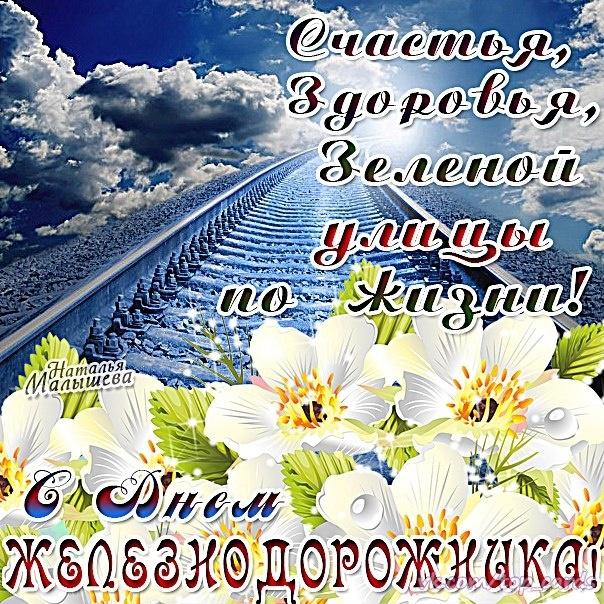 открытки с дня железнодорожника поздравления сильной эрекцией