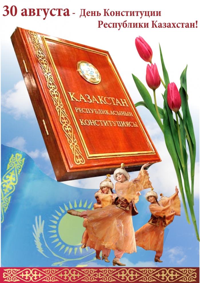 поздравительные открытки ко дню конституции рк брянске камвольщики приступили