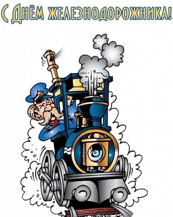 День железнодорожника открытки веселые