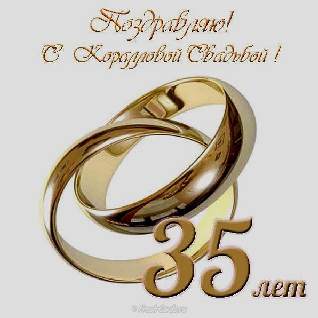 поздравления на юбилей свадьбы 35 лет шуточные с переодеванием