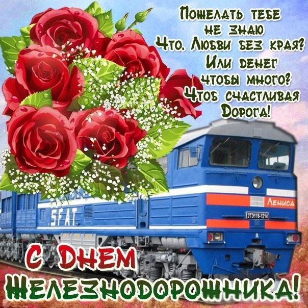 Поздравления с днем железнодорожника путейцам