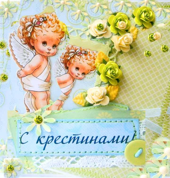 Короткие поздравления в день крещения ребенка