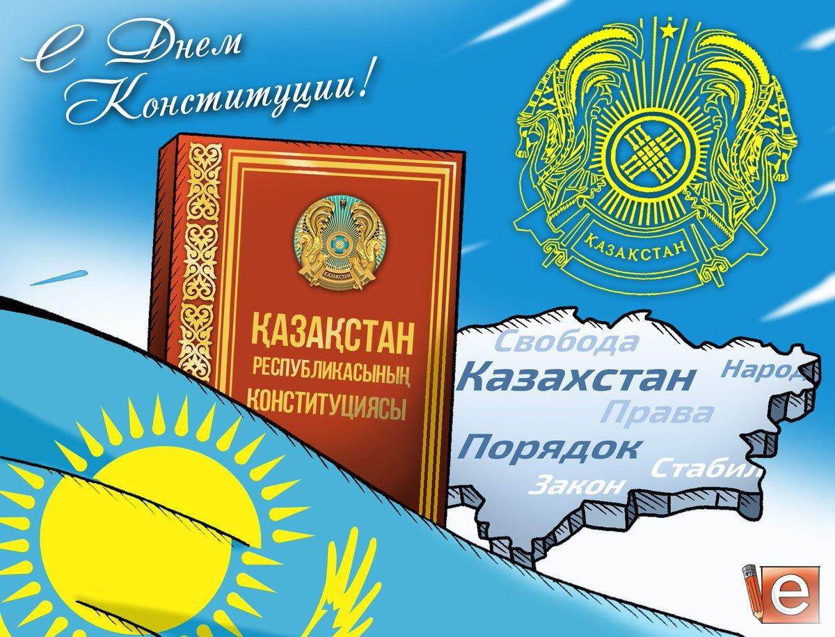 поздравительные открытки с днем конституции рк вакансии фотограф роддом