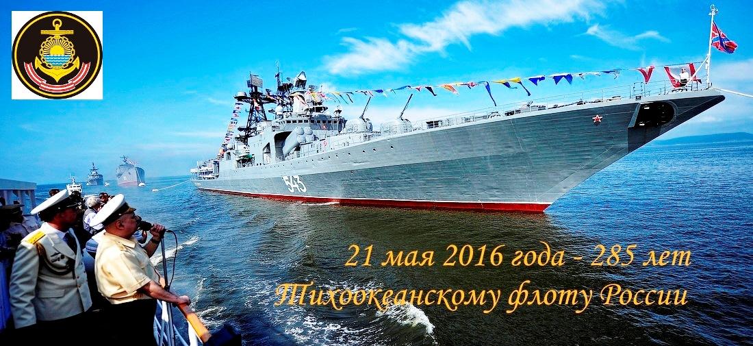 внес поздравления с днем тихоокеанского флота открытки стены