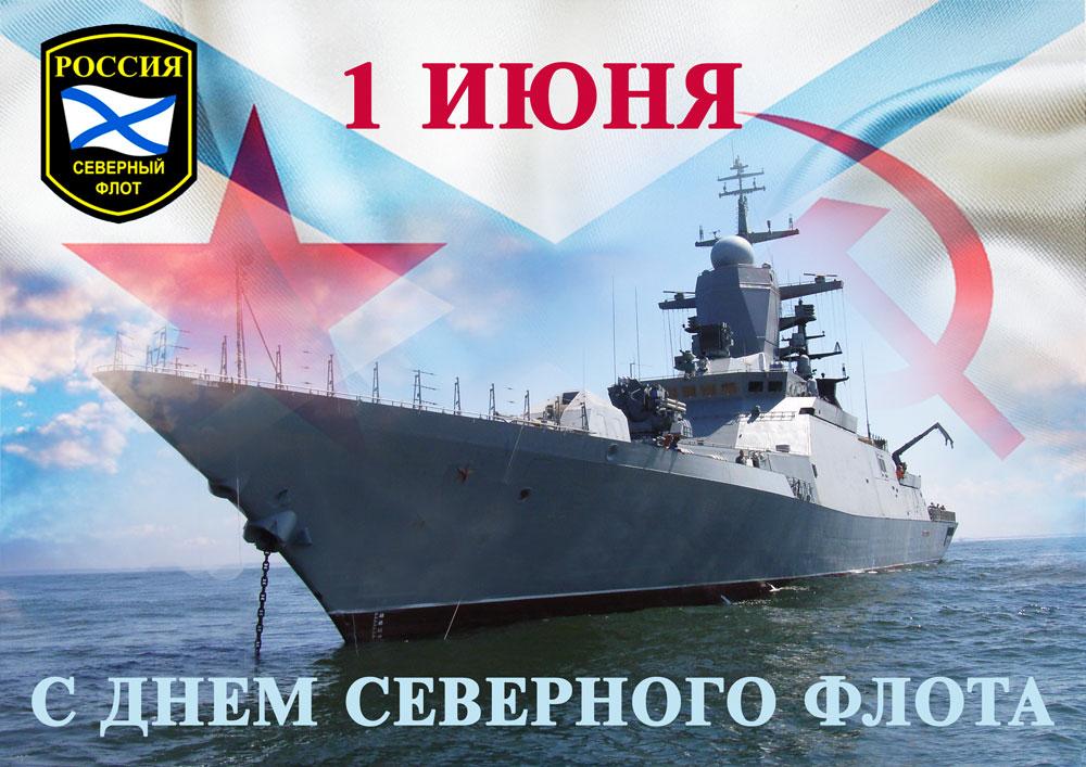 Поздравление с днем северного флота