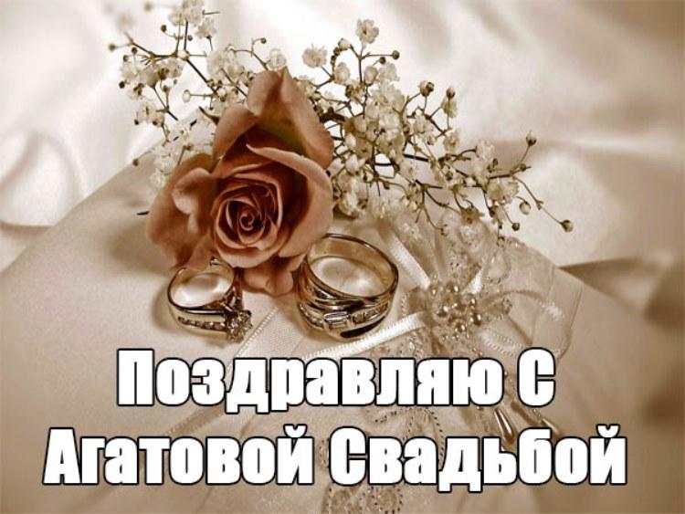 Поздравление с четырнадцатилетием свадьбы