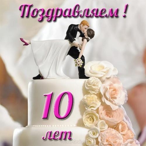 pozdravleniya-s-10-svadbi-otkritki foto 17