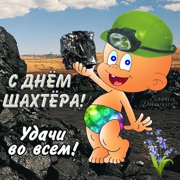день шахтера поздравления прикольные картинки