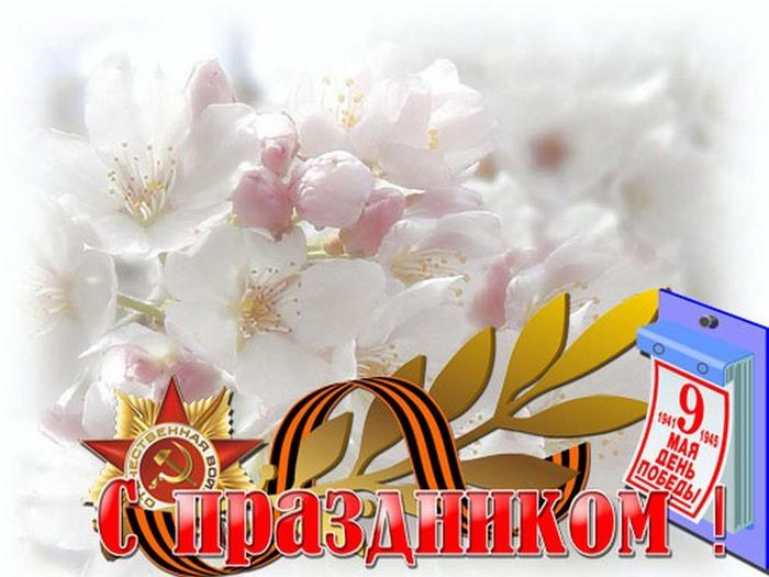 Поздравления с праздником победы 1 мая