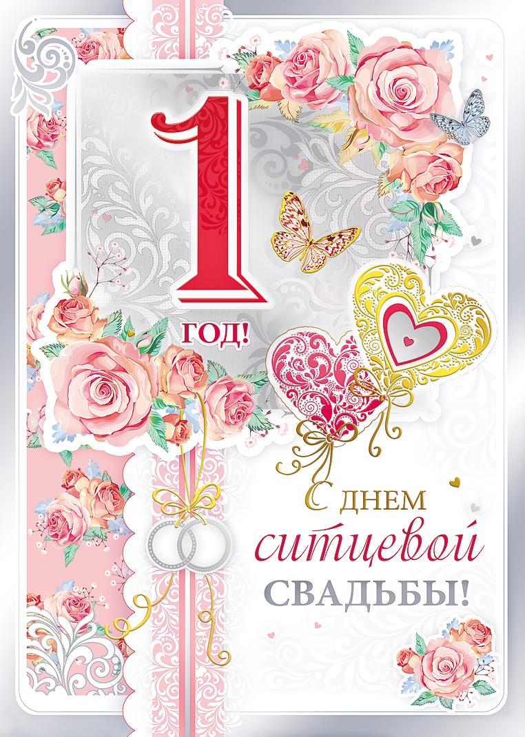Прикольные открытки с первой годовщиной свадьбы