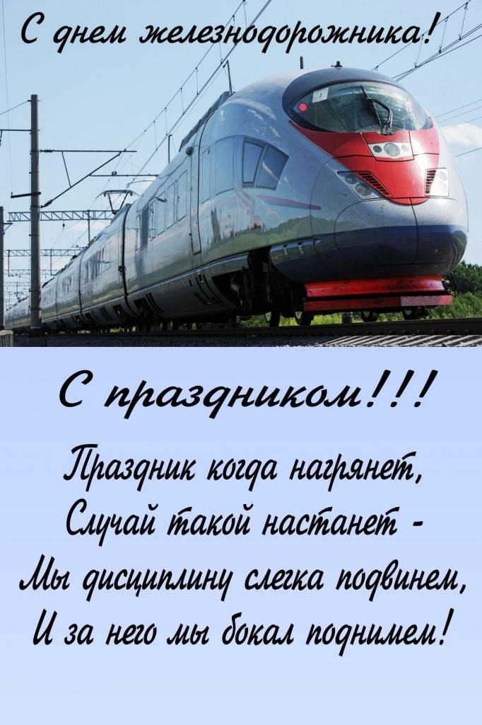 Поздравление с днем железнодорожника стрелочника