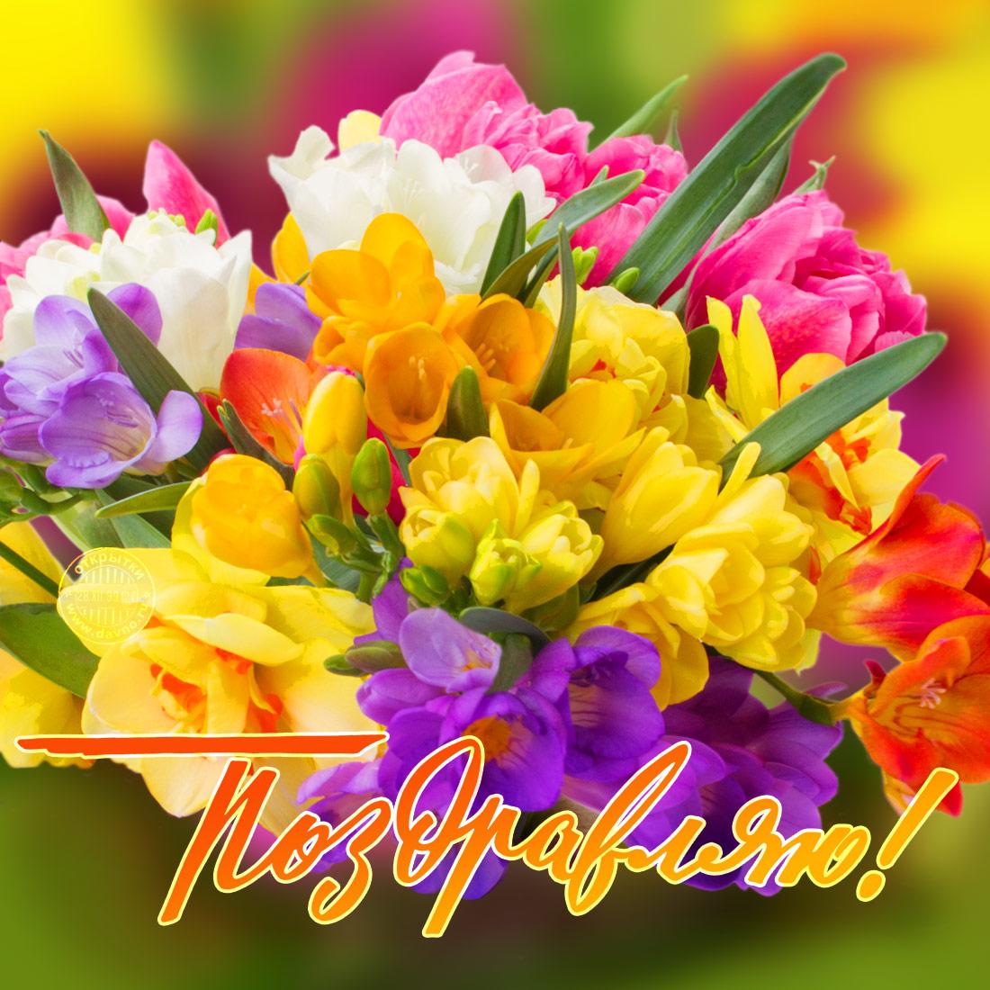 Поздравление с днем рождения с изображением цветов
