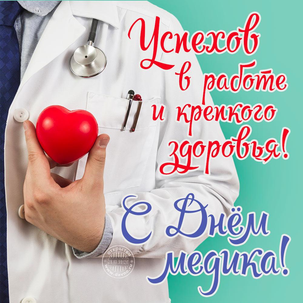 Поздравления с днем врача кардиолога