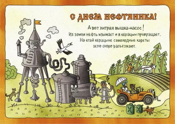 pozdravleniya-s-dnem-neftyanika-prikolnie-otkritki foto 9