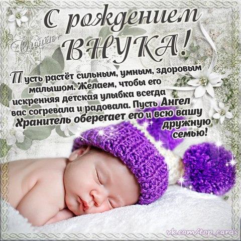 Поздравление с рождением внука в прозе своими словами душевные