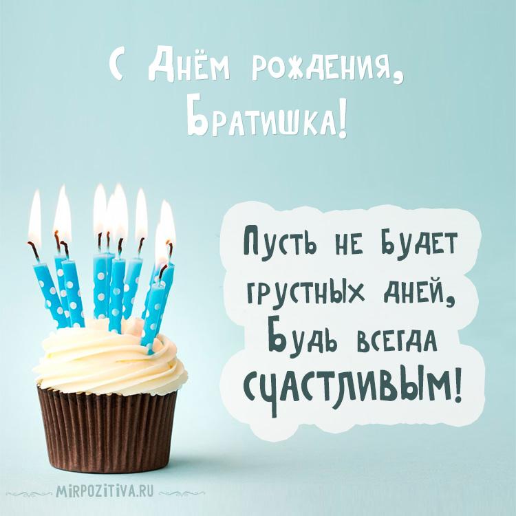 Оригинальное поздравления с днем рождения молодого человека