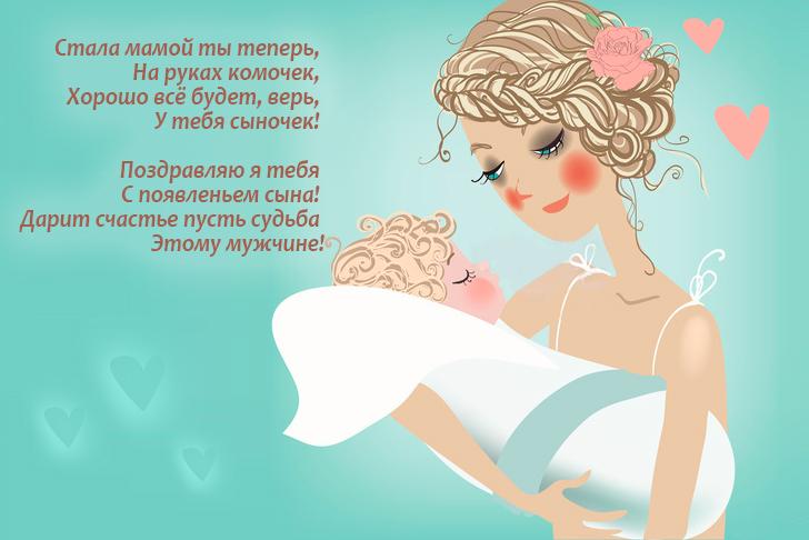 Поздравлением подругу с рождением сына