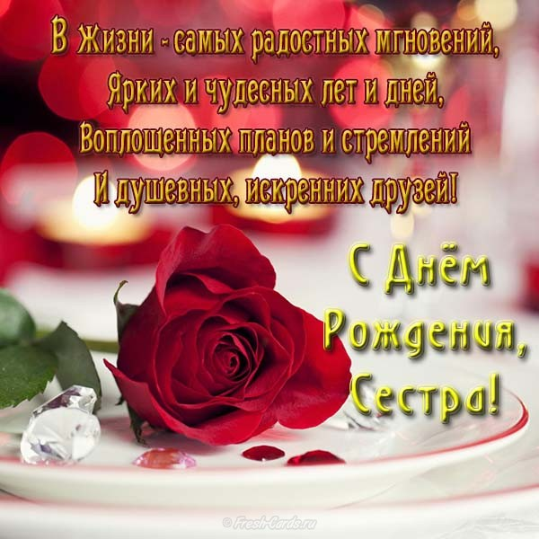 s-dnem-rozhdeniya-sestra-pozdravleniya-otkritki-krasivie foto 13