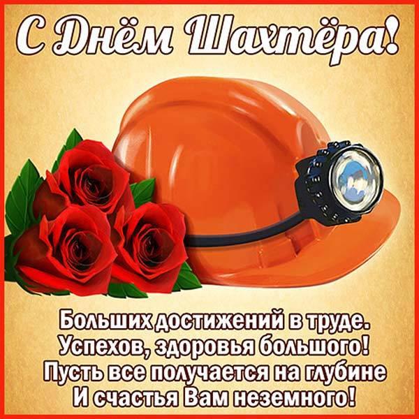 поздравление бывшему шахтеру нанесения