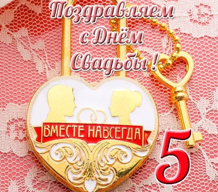 Пять лет свадьбы поздравления для себя часто