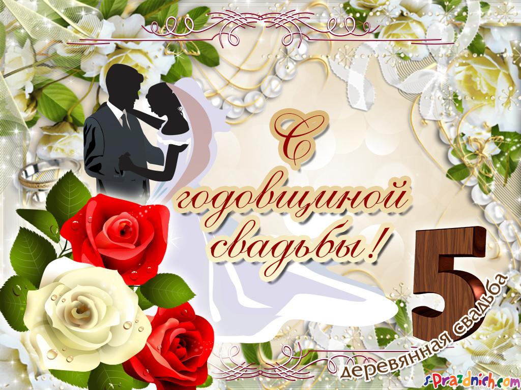 Смс поздравление ко дню свадьбы 5 лет