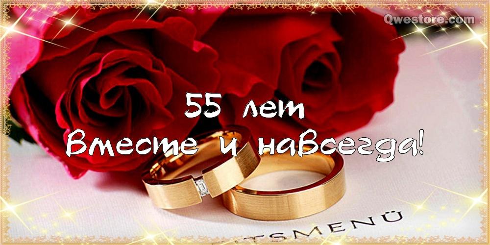 Развиващие задания. 55 лет - изумрудная свадьба Картинка с изумрудной свадьбой. Изумрудная свадьба поздравления. Открытки с юбилеем свадьбы 55 лет. Короткие поздравления с изумрудной свадьбой. Поздравления с 50 летием совместной жизни родителям. 55 лет свадьбы поздравления в прозе поздравление с изумрудной свадьбой родителям.