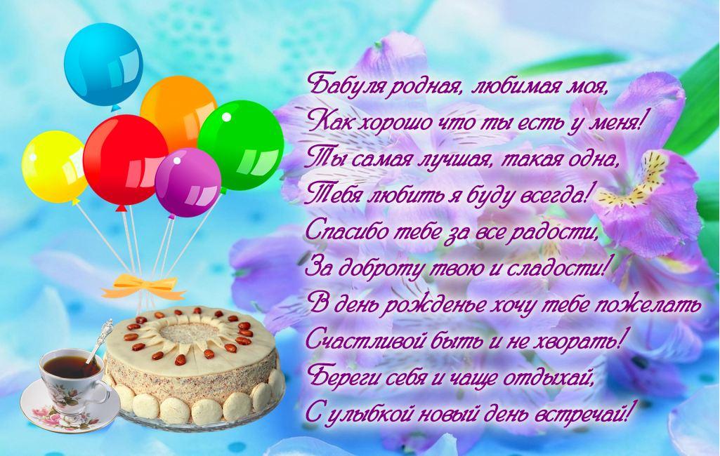 С днем рождения бабушке красивые поздравления