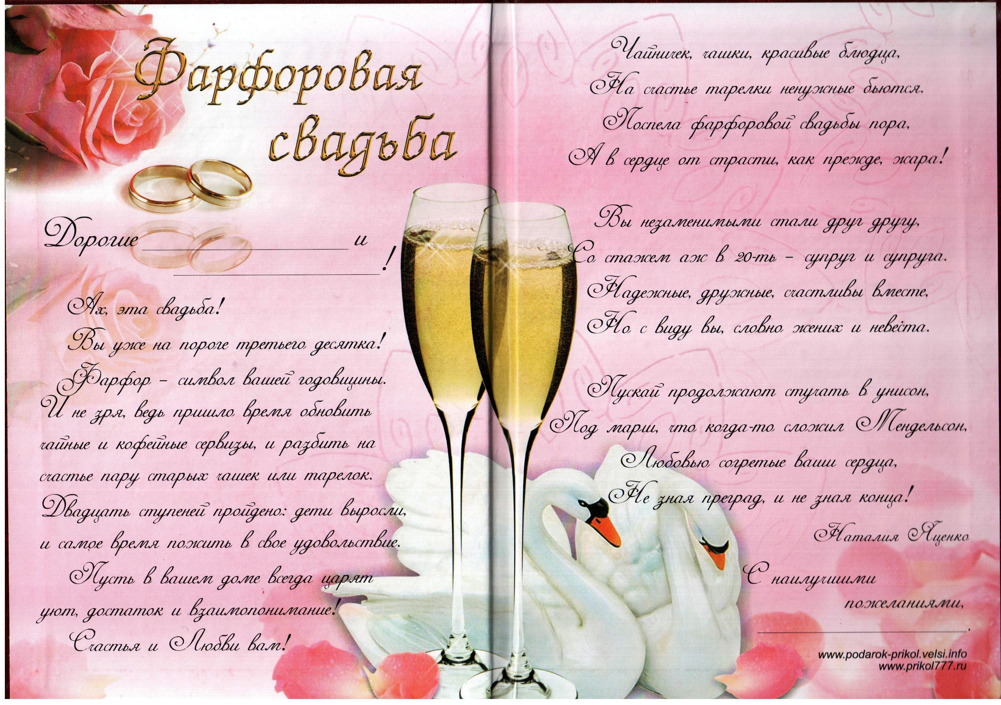 Открытки поздравления с 20 годовщиной свадьбы