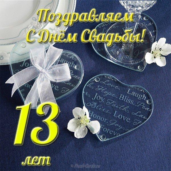 Поздравление с 13 годовщиной свадьбы детям