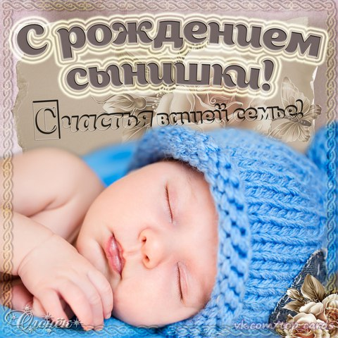 Поздравления с днем рождения дочке с рождением сына