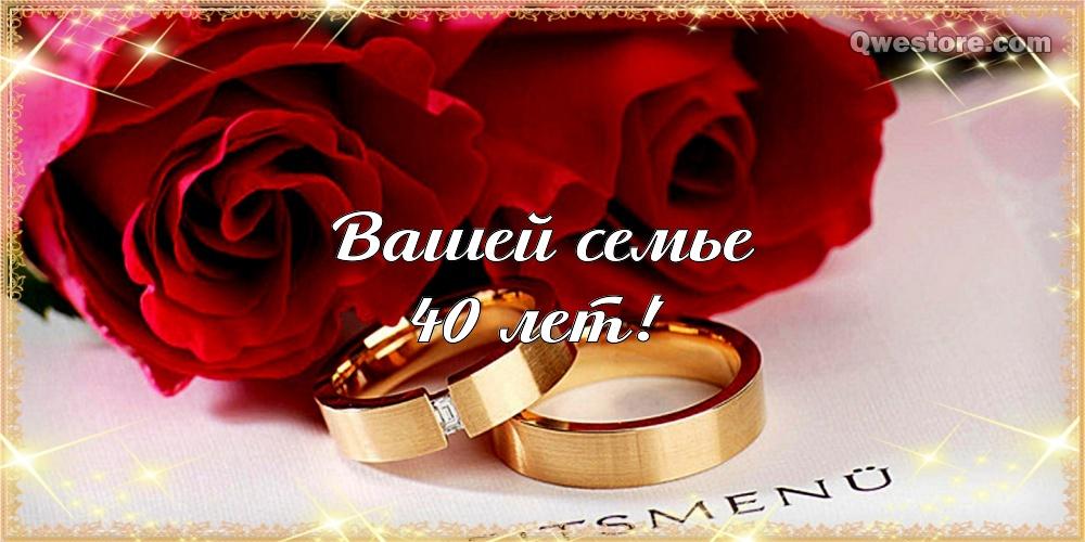 pozdravlenie-s-rubinovoj-svadboj-otkritka foto 12