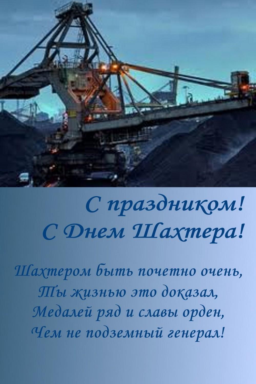 крышка-лодочка открытка с днем шахтера фото опыт работы кадре