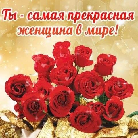 Открытки Открытка для любимой. Открытка цветы для любимой. Открытка с 8 мартом для любимой. Открытка с днём рождения для любимой жены. Открытка спокойной ночи для любимой. Открытка для любимой жены. Картинки цветы для любимой. Картинки с 8 мартом для любимой.