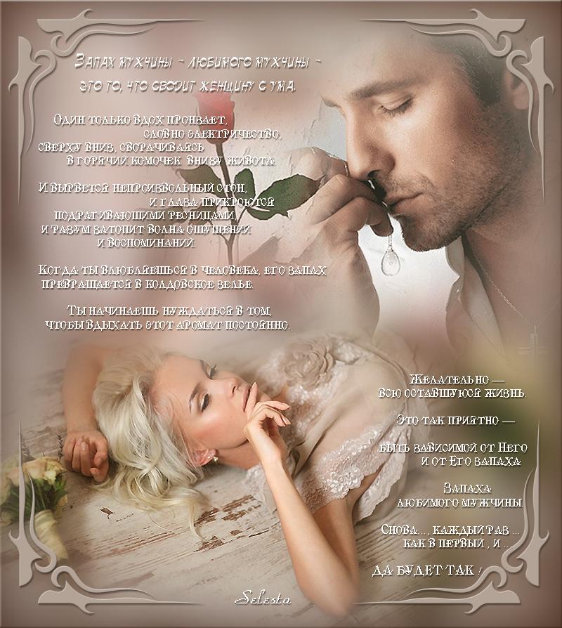 красивые открытки для любимого мужчины некоторым данным