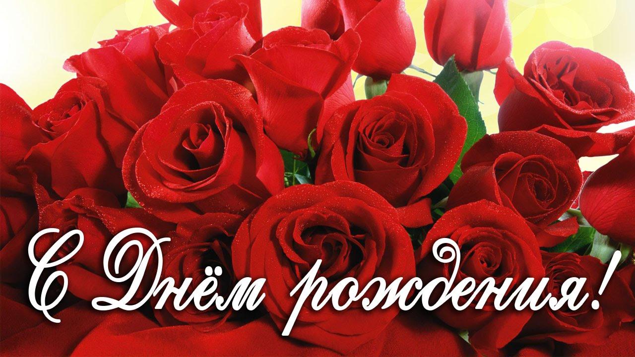Открытка с розами днем рождения