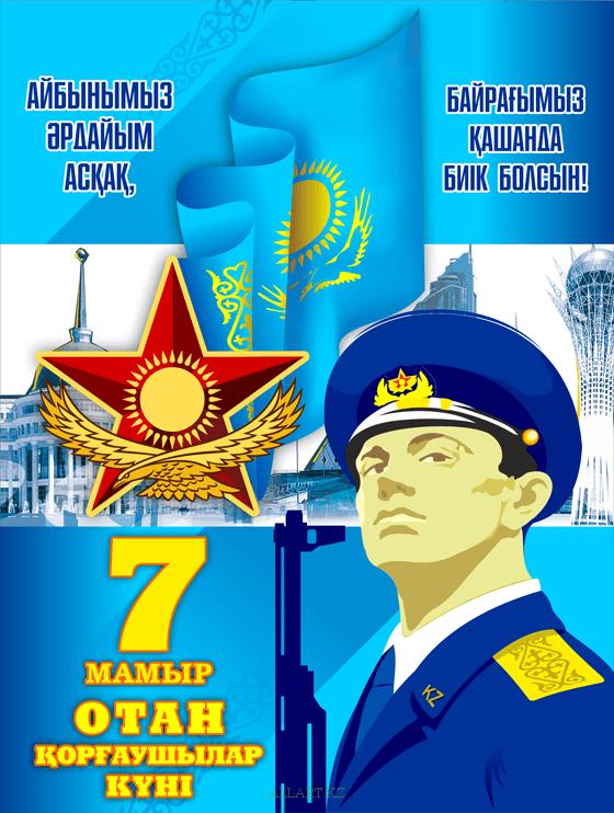 Картинки казахстан день защитника отечества