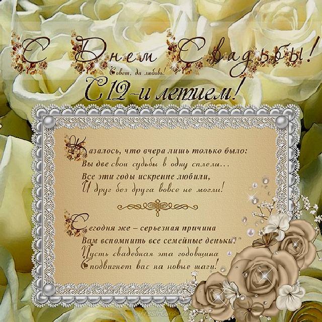 Развиващие задания. 12 лет - никелевая свадьба Картинка с никелевой свадьбой. Картинки с никелевой свадьбой 12 лет. Картинки с никелевой свадьбой. Картинки поздравления с никелевой свадьбой. 12 лет свадьбы картинки прикольные. 12 лет свадьбы картинки скачать. Открытки с годовщиной свадьбы.