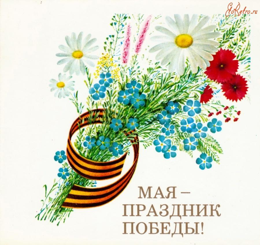 Советские открытки на день победы