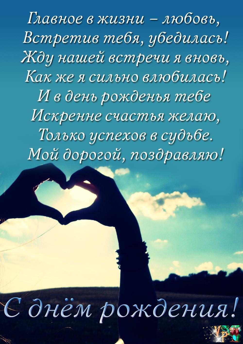 поздравление близкого любимого человека своими