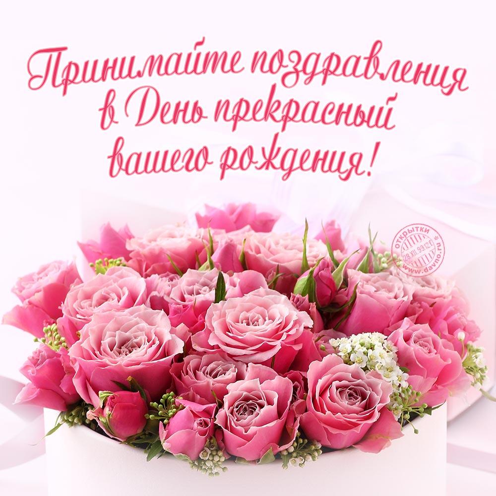 Развиващие задания. С днем рождения для женщин Открытки С днём рождения для женщин. Открытки со стихами к дню рождения.  Открытки с розами в корзине. Блестящие открытки ко Дню рождения. Открытки с букетами роз. Красивая открытка ко Дню рождения с розами. Принимайте поздравления в день прекрасный вашего рождения!