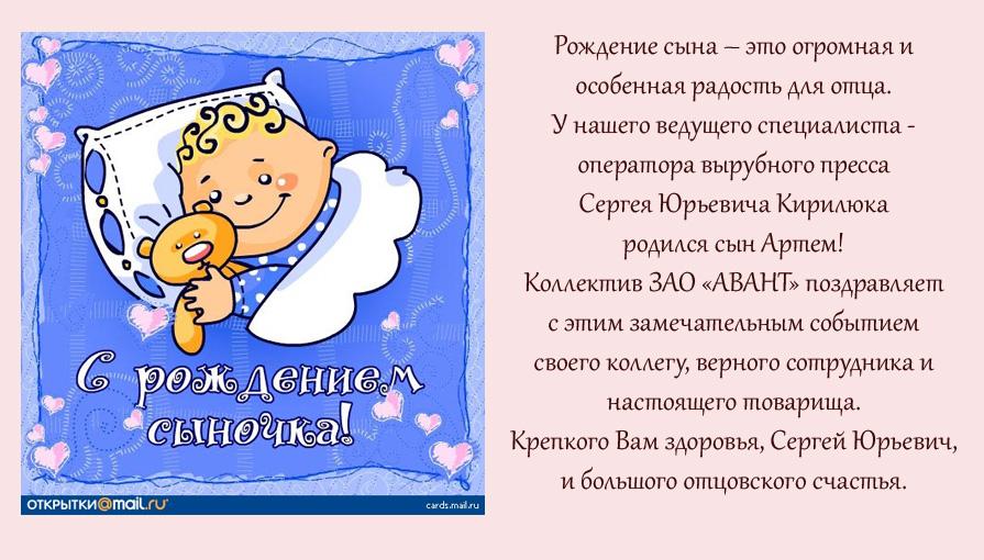 открытки с рождением взрослого сына для папы бывшего ливийского
