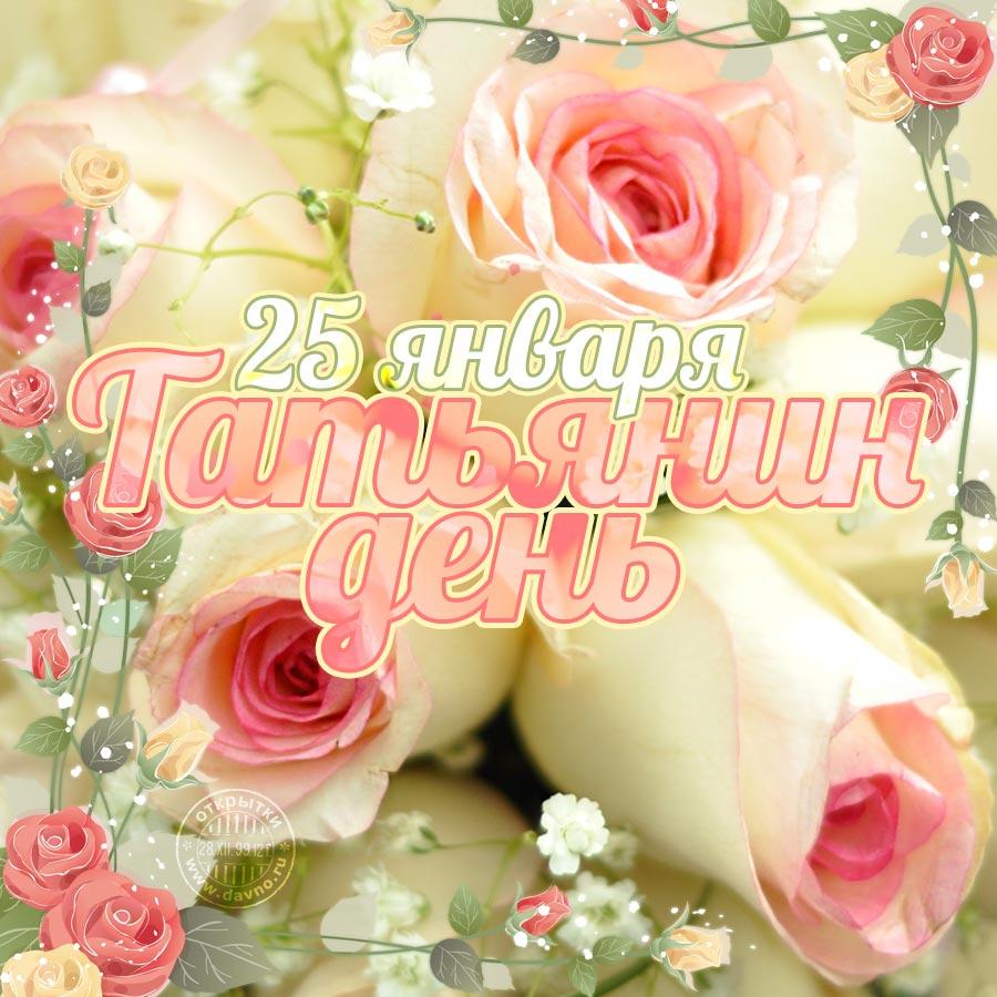 Картинки с поздравления с татьяниным днем 25 января