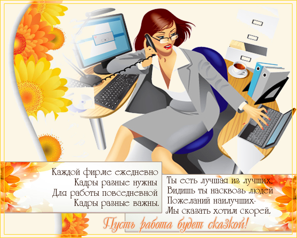 Картинки с поздравлением по работе