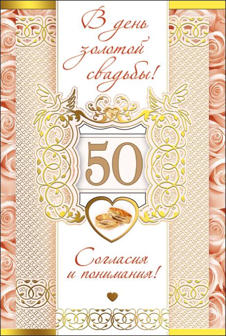 Поздравления с золотой свадьбы на украинском