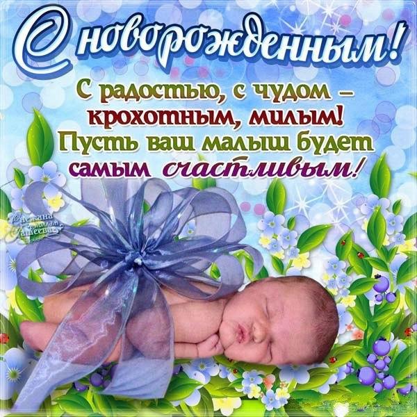 Поздравления коллеге с новорожденным