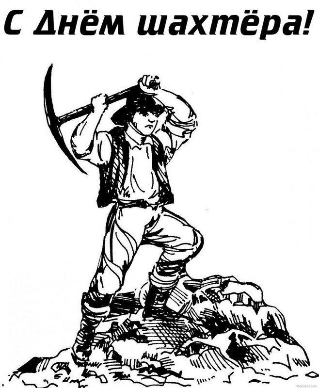 день шахтера открытка вектор без одежды