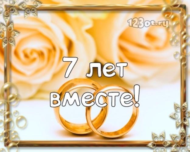 Прикольные поздравления мужу на семь лет свадьбы